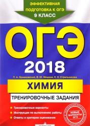 ОГЭ 2018 Химия Тренировочные задания 9 класс Пособие Оржековский ПА 6+