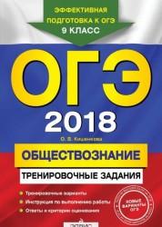 ОГЭ 2018 Обществознание 9 кл Тренировочные задания Пособие Кишенкова ОВ 6+