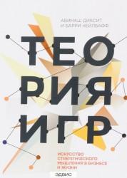 Теория игр Искусство стратегического мышления в бизнесе и жизни Книга Диксит Авинаш