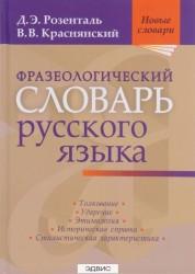 Фразеологический словарь русского языка Словарь Розенталь