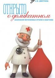 Открыто о деликатном Заболевания мочеполовых органов и кишечника Книга Амелина