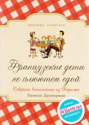 Французские дети не плюются едой Книга Друкерман Памела 12+