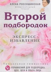 Второй подбородок Экспресс избавление Книга Россошинская Алена 16+