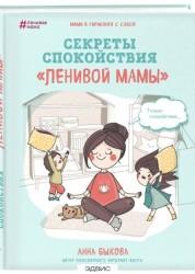 Секреты спокойствия ленивой мамы Книга Быкова Анна 16+