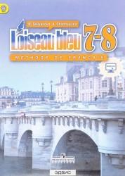 Французский язык Второй иностранный язык 7-8 класс Учебник Селиванова НА Шашурина АЮ
