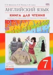 Английский язык Rainbow English 7 класс Книга для чтения Афанасьева ОВ Михеева ИВ