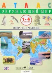 Атлас Окружающий мир Природа и человек 1-4 классы Учебное пособие Крылова ОВ 6+