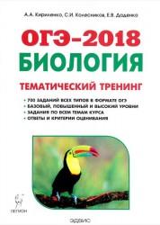 Биология ОГЭ 2018 Тематический тренинг 9 класс Учебное пособие Кириленко АА