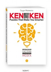 KenKen Японская система тренировки мозга Книга 4 Книга Миямото Тэцуя 6+