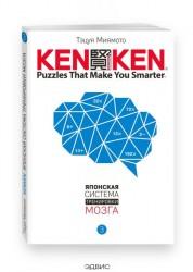 KenKen Японская система тренировки мозга Книга 3 Книга Миямото Тэцуя 6+