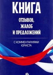 Книга отзывов жалоб и предложений с комментариями юриста Харченко Анна 0+