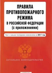 Правила противопожпрного режима в РФ с приложениями на 2017 год