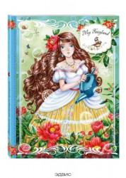 Блокнот My Fairyland Кутырева 16+