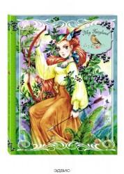 Блокнот My Fairyland Кутырева В 16+