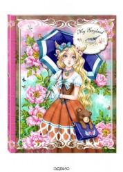 Блокнот My Fairyland Кутырева О 16+ 5-699-96900-5