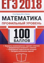 ЕГЭ 2018 100 баллов Математика Профильный уровень Подготовка к ЕГЭ Пособие Лаппо ЛД