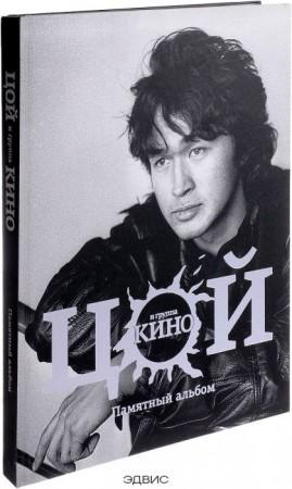 Виктор Цой и группа Кино Памятный альбом Книга Калгин Виталий 16+