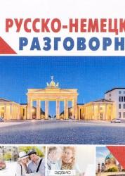 Русско немецкий разговорник Книга Геннис 12+
