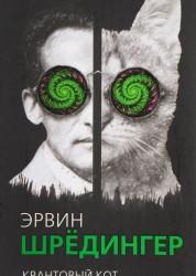 Квантовый кот вселенной Книга Шредингер Эрвин 16+