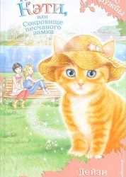 Котенок Кэти или Сокровище песчаного замка Книга Медоус Дейзи 0+