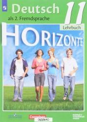 Немецкий язык Второй иностранный язык Горизонты 11 класс Базовый и углубленный уровни учебное пособие Аверин ММ 12+