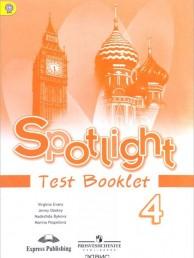 Английский язык Spotlight Английский в фокусе Контрольные задания 4 класс Учебное пособие Быкова НИ 0+