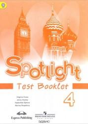 Английский язык Контрольные задания 4 класс Spotlight Учебное пособие Быкова НИ 0+
