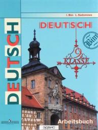 Немецкий язык 9 класс Рабочая тетрадь Бим ИЛ 6+