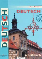 Немецкий язык 9 Класс Рабочая тетрадь Бим ИЛ
