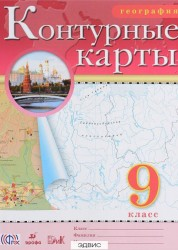 География 9 Класс Контурные карты Приваловский