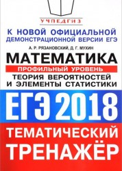 ЕГЭ 2018 Тематический тренажер Математика Профильный уровень Теория вероятностей Пособие Рязановский АР