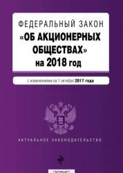 Федеральный закон Об акционерных обществах на 2018 год с изменениями на 1 октября 2017 года