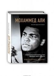 Мохаммед Али Неизданное Авторизированный фотоальбом 12+