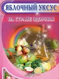 Яблочный уксус На страже здоровья Книга Неумывакин Иван 16+