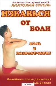 Избавься от боли Боль в позвоночнике Книга +CD Ситель