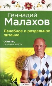 Лечебное и раздельное питание Советы рецепты диеты Книга Малахов
