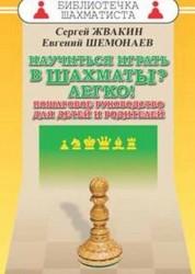 Научиться играть в шахматы Легко Пошаговое руководство для детей и родителей Книга Жвакин