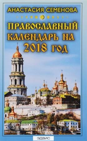Православный календарь на 2018 год Книга Семенова А