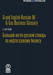 Большой англо русский словарь по нефтегазовому бизнесу Словарь Хартуков