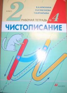 Чистописание 2 Класс Рабочая тетрадь №4 Илюхина