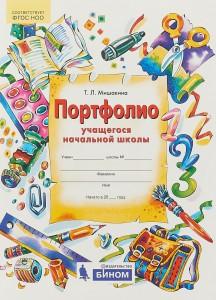 Портфолио учащегося начальной школы Учебное пособие Мишакина ТЛ