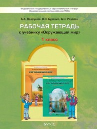 Окружающий мир Я и мир вокруг 1 класс Рабочая тетрадь Вахрушев АА
