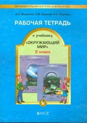 Окружающий мир 2 класс Рабочая тетрадь Вахрушев АА