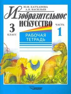 Изобразительное искусство 3 Класс Рабочая тетрадь в 2 частях Катханова