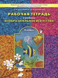 Изобразительное искусство Разноцветный мир 2 Класс Рабочая тетрадь Куревина