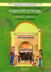 Окружающий мир Человек и природа 4 класс Рабочая тетрадь Часть 1 Пособие Вахрушев АА