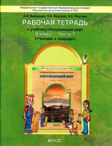 Окружающий мир Человек и природа 4 класс Часть 1 Рабочая тетрадь Вахрушев АА