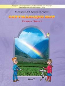 Окружающий мир Наша планета Земля 2 класс Учебник в 2 частях комплект Вахрушев АА Бурский ОВ Раутиан АС