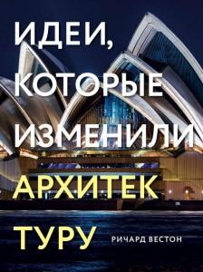 Идеи которые изменили архитектуру Книга Ричард Вестон 12+