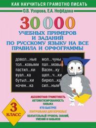 30000 учебных примеров и заданий по русскому языку на все правила и орфограммы 3 Класс Пособие Узорова